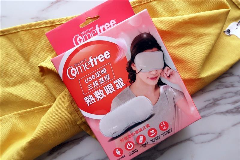 Comefree USB定時三段溫控熱敷眼罩 001.jpg