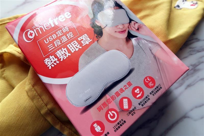 Comefree USB定時三段溫控熱敷眼罩 002.jpg