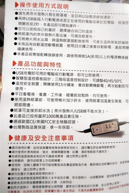 Comefree USB定時三段溫控熱敷眼罩 027.jpg