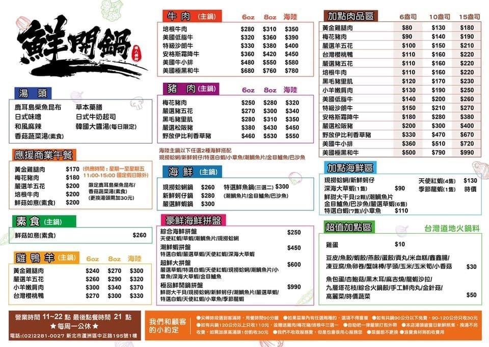 鮮開鍋menu