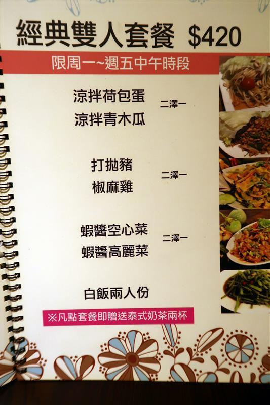 象廚 泰式料理 001.jpg