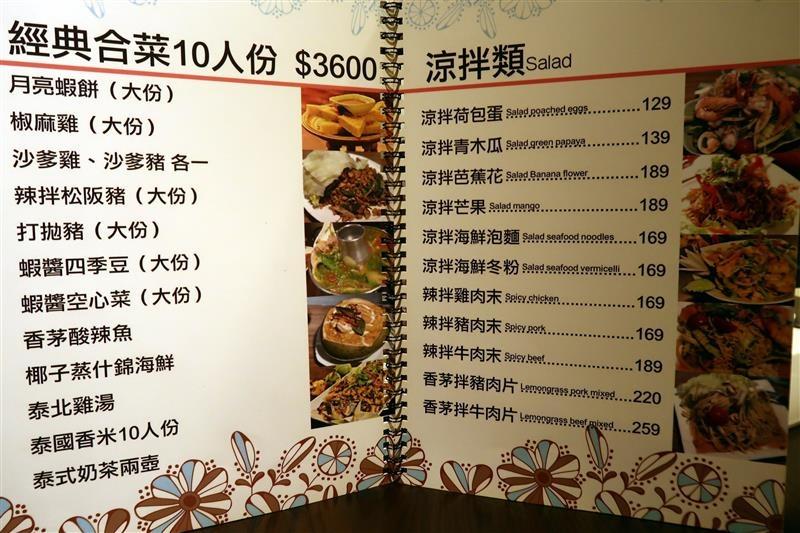 象廚 泰式料理 003.jpg