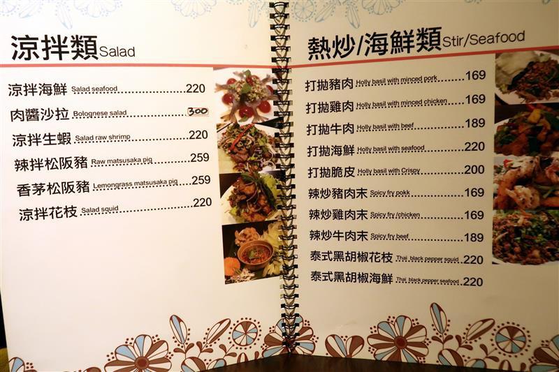象廚 泰式料理 004.jpg