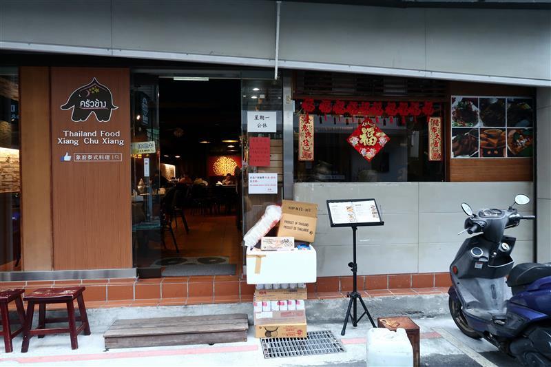 象廚 泰式料理 027.jpg