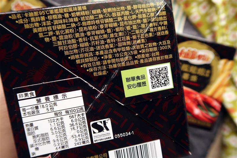 卡迪那95℃薯條 炙燒和牛風味  軍艦龍蝦風味004.jpg