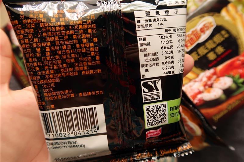 卡迪那95℃薯條 炙燒和牛風味  軍艦龍蝦風味006.jpg