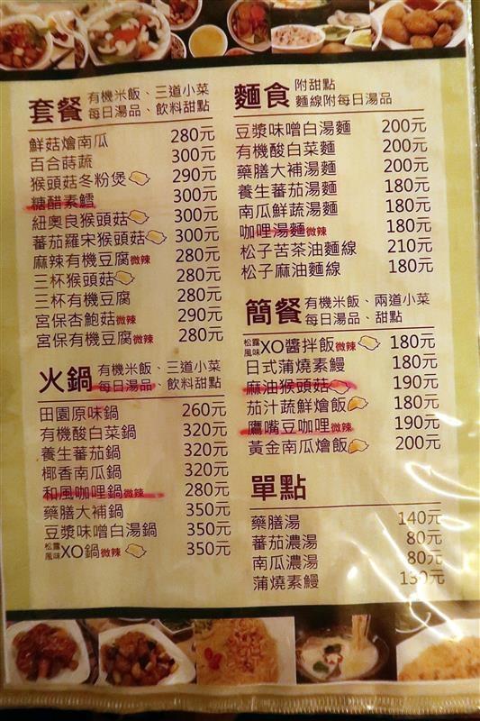 禾和素食 001.jpg