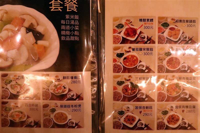 禾和素食 002.jpg