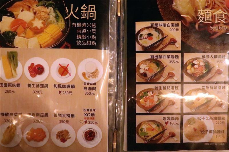 禾和素食 004.jpg
