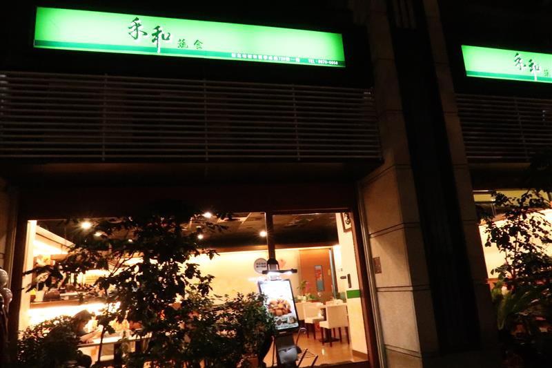 禾和素食 041.jpg
