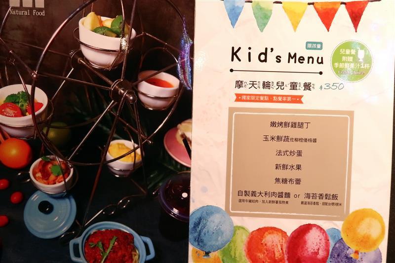 樂福親子餐廳 012.jpg