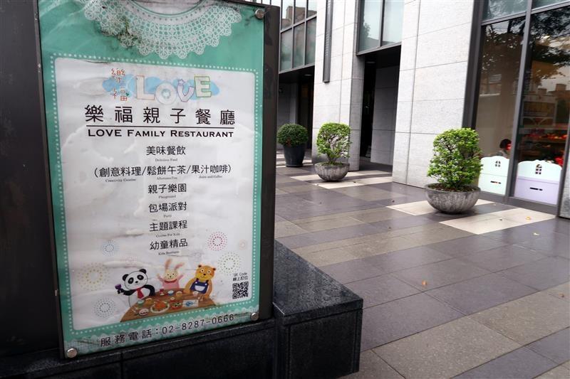 樂福親子餐廳 056.jpg