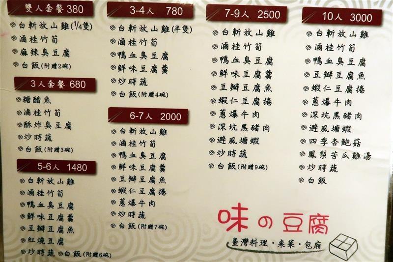 味の豆腐 001.jpg