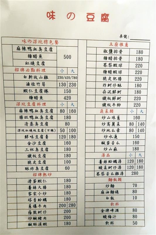 味の豆腐 002.jpg