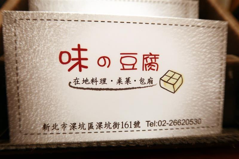 味の豆腐 015.jpg