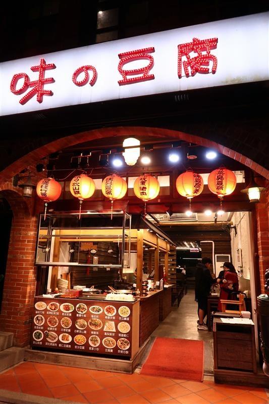 味の豆腐 016.jpg