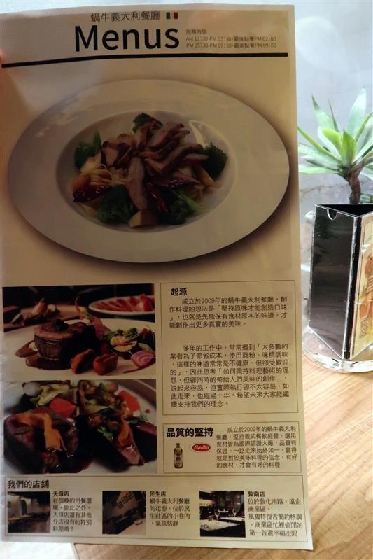 蝸牛snail義大利餐廳  006.jpg