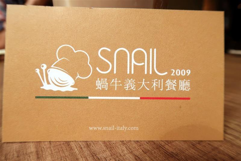 蝸牛snail義大利餐廳  097.jpg
