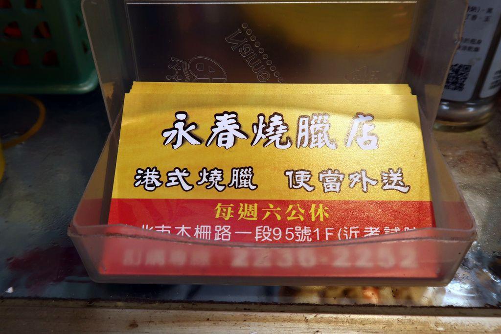 永春燒臘店 003