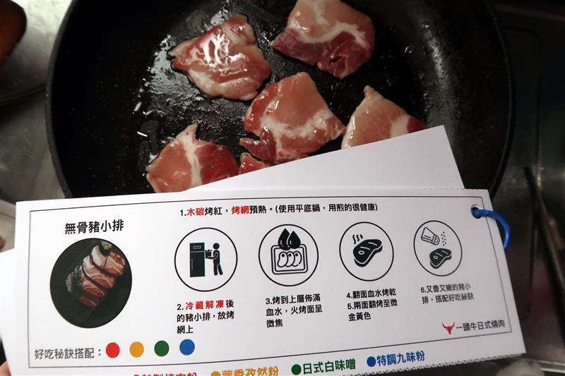 一頭牛 燒肉 宅配 042.jpg