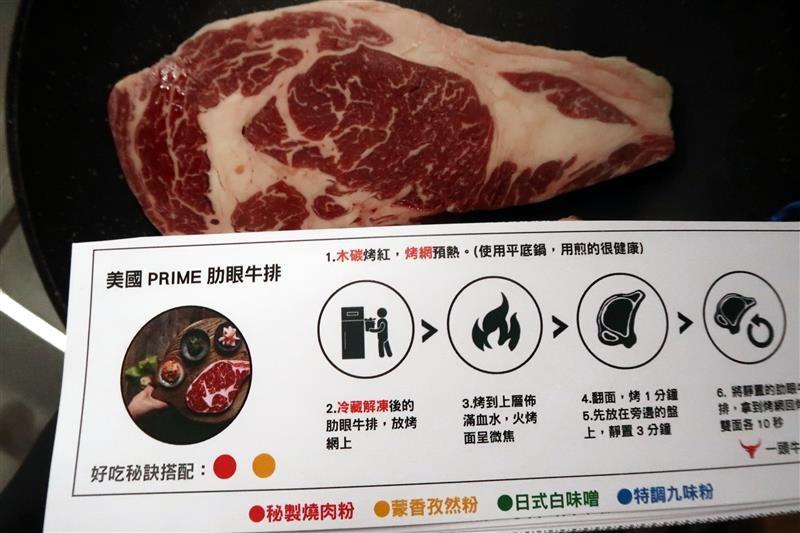 一頭牛 燒肉 宅配 047.jpg