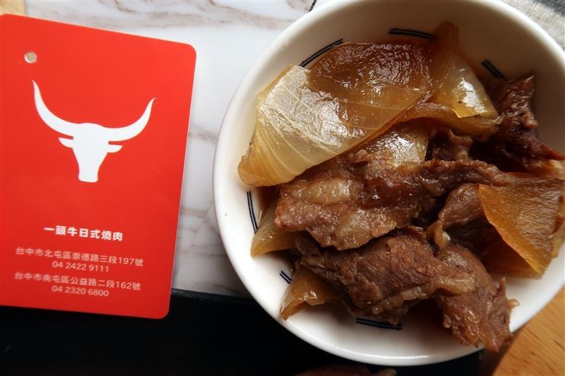 一頭牛 燒肉 宅配 066.jpg
