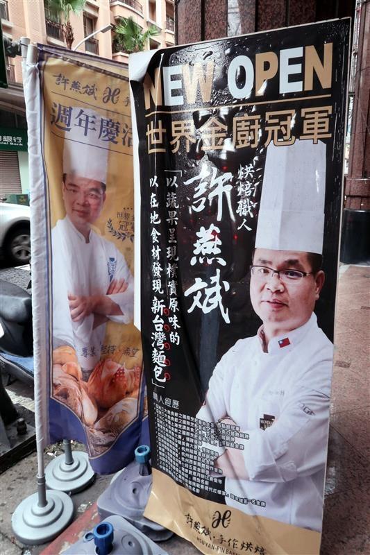 許燕斌手作烘焙 003.jpg