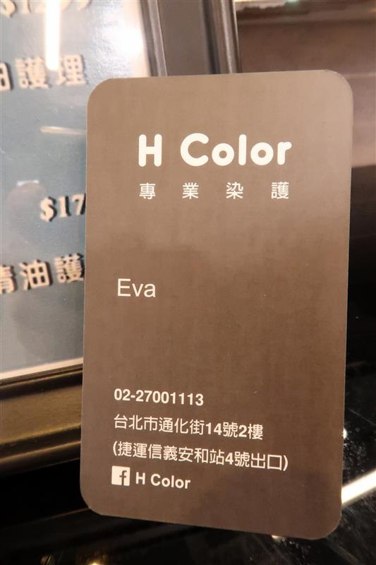 H color 染髮 014.jpg