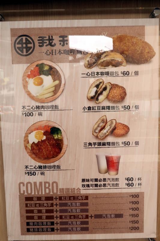 我和一心日本咖哩麵包001.jpg