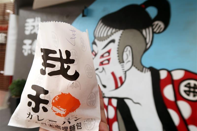 我和一心日本咖哩麵包004.jpg