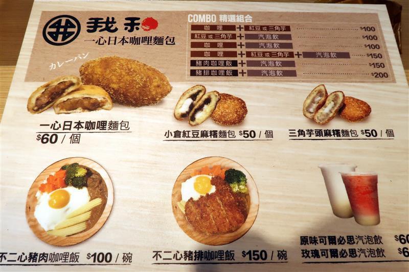 我和一心日本咖哩麵包002.jpg