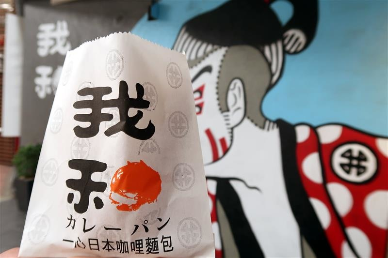 我和一心日本咖哩麵包006.jpg