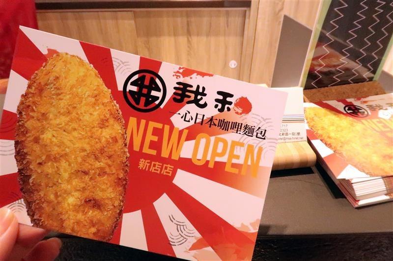 我和一心日本咖哩麵包018.jpg