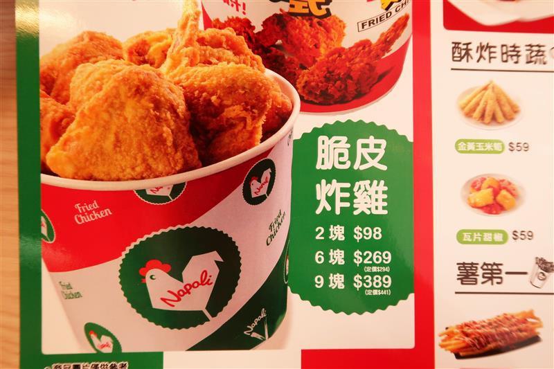 拿坡里炸雞 新店  (8).jpg