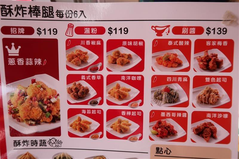 拿坡里炸雞 新店  (41).jpg