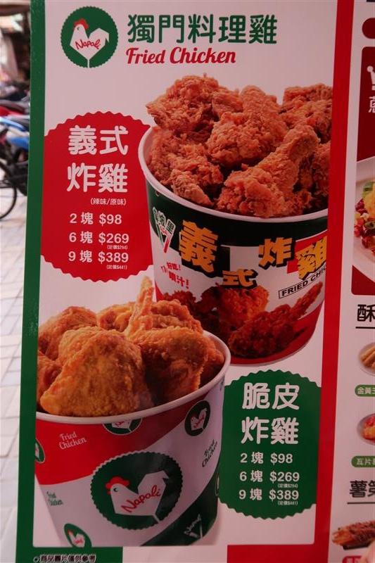 拿坡里炸雞 新店  (42).jpg