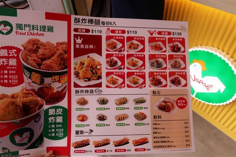 拿坡里炸雞 新店  (43).jpg