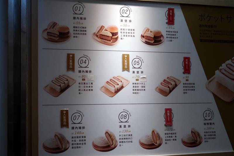 邁泉豬排三明治 004.jpg