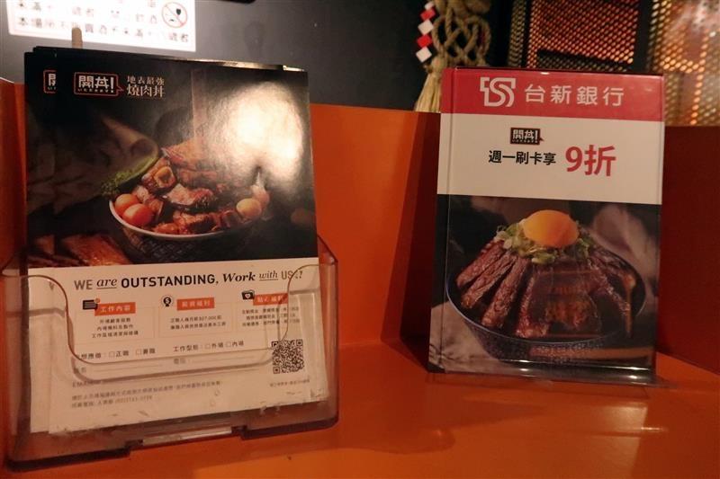 開丼 牛排丼 029.jpg
