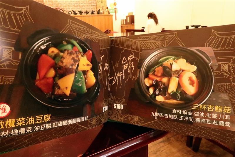 新店素食 五行館 011.jpg