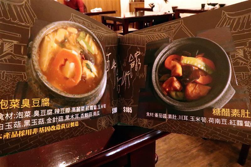 新店素食 五行館 013.jpg