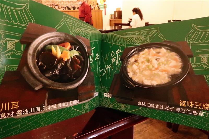 新店素食 五行館 012.jpg