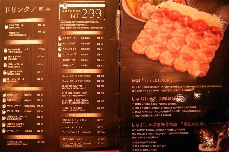 溫野菜 吃到飽 003.jpg