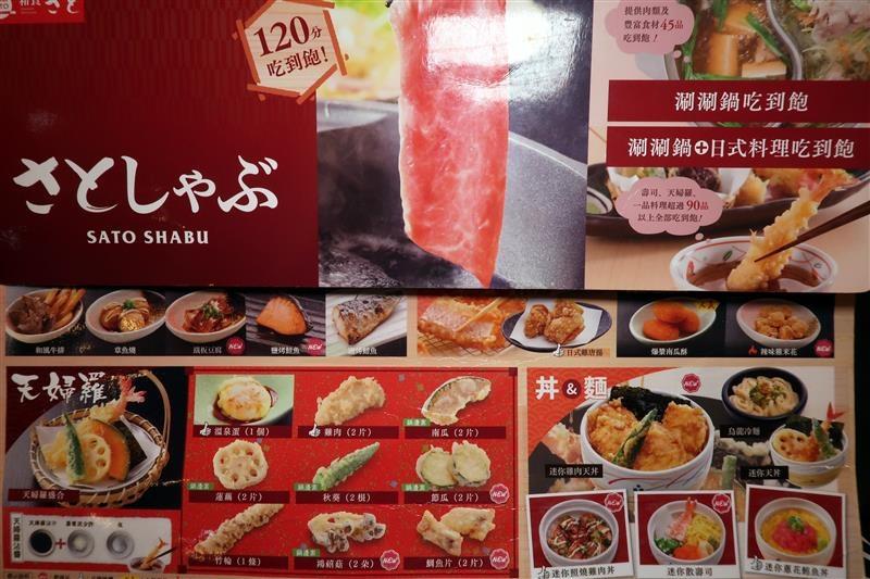 和食さと 日式料理吃到飽  031.jpg
