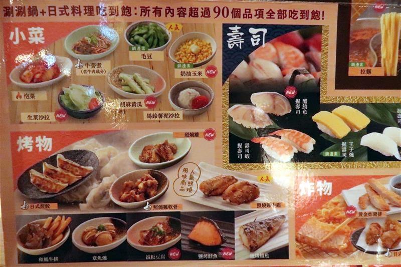 和食さと 日式料理吃到飽  034.jpg