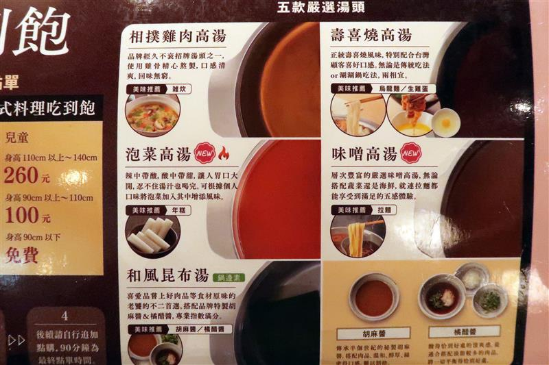 和食さと 日式料理吃到飽  040.jpg