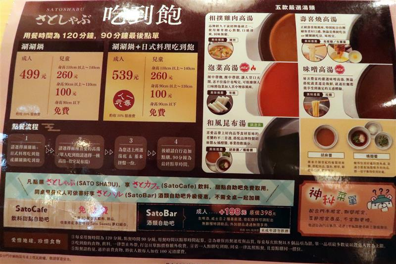 和食さと 日式料理吃到飽  041.jpg