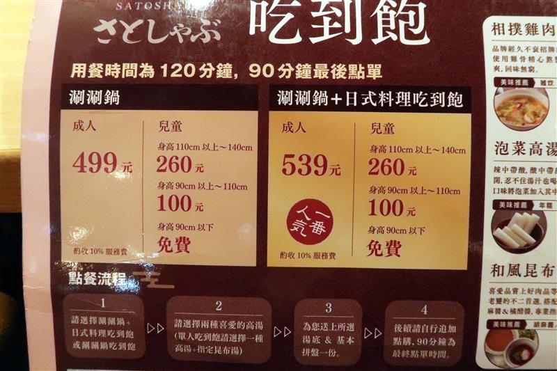 和食さと 日式料理吃到飽  039.jpg