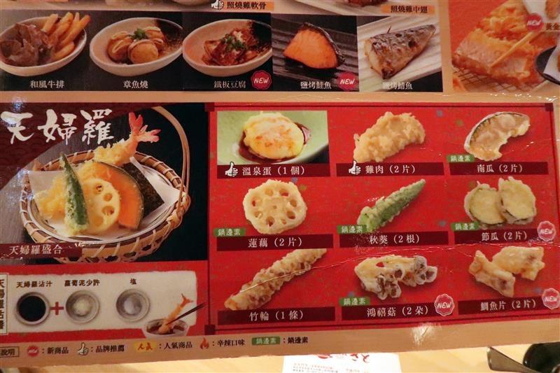 和食さと 日式料理吃到飽  037.jpg