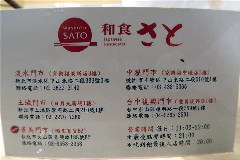 和食さと 日式料理吃到飽  109.jpg
